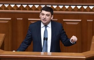 Рада Украины назначила Гройсмана премьером